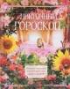 Цветочный гороскоп. Растения талисманы о вашем характере, судьбе и здоровье
